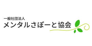 一般社団法人メンタルさぽーと協会